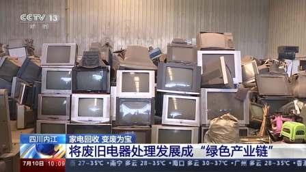 """家电回收 变废为宝:将废旧电器发展成""""绿色产业链"""""""
