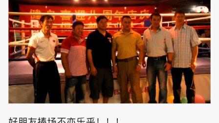10年前2010年7月8日E-52拳击俱乐部开业庆典李旭刘旭东戴双海