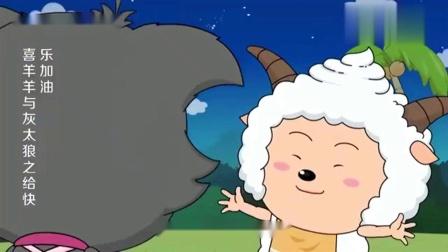 喜羊羊:小香香告诉了小羊每只狼的弱点,他们合力把狼赶出了羊村