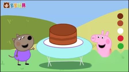 小猪佩奇邀请好朋友分享美味草莓大蛋糕 多多简笔画.mp4