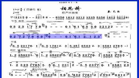 葫芦丝:相思桥 技巧伴奏动态谱