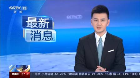 最新消息·河北唐山市古冶区发生5.1级地震