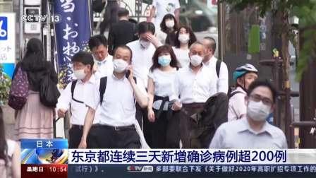 日本东京都连续三天新增确诊病例超200例