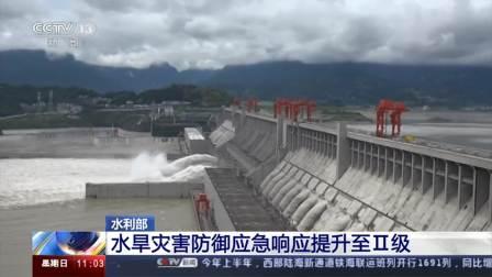水利部 水旱灾害防御应急响应提升至Ⅱ级
