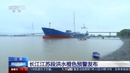 江苏 长江江苏段洪水橙色预警发布