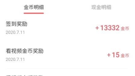 快手极速版如何获得6666金币 16.6元现金 快手App详细解说