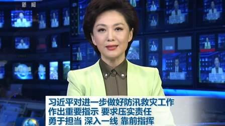 习近平对进一步做好防汛救灾工作作出重要指示 央视新闻联播 20200712