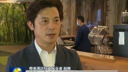 香港各界:香港国安法为推动香港重回正轨 提供坚实保障 央视新闻联播 20200712
