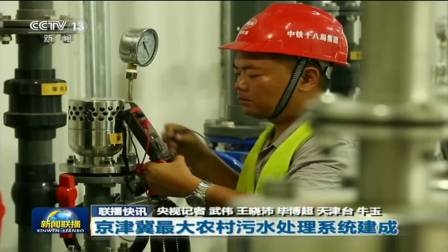 京津冀最大农村污水处理系统建成 央视新闻联播 20200712