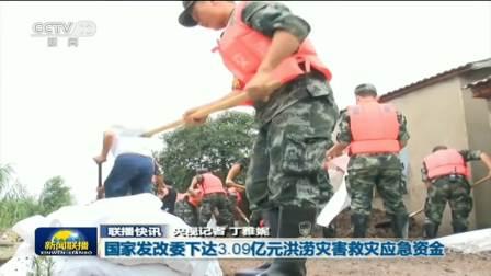 国家发改委下达3.09亿元洪涝灾害救灾应急资金 央视新闻联播 20200712