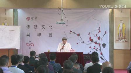 刘丰老师主讲  传统文化与禅创02