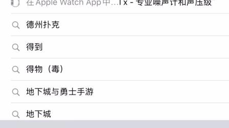 iPhone如何下载德语助手