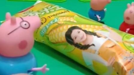 猪爸爸买玉米雪糕带回家,佩奇乔治听到玉米不吃,怎么看到还吃!