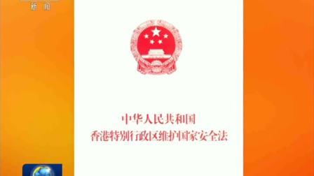央视新闻联播 2020 《中华人民共和国香港特别行政区维护国家安全法》单行本出版