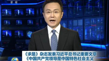 《求是》杂志发表习近平总书记重要文章《中国共产党领导是中国特色社会主义最本质的特
