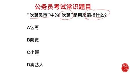 """公务员考试:""""吹箫吴市""""用来婉指什么?是形容乞丐吗"""