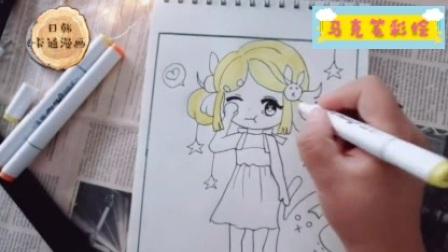 日韩卡通漫画公益课(马克笔彩绘)