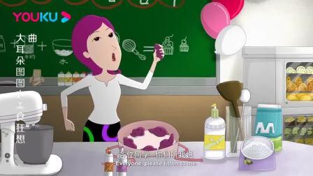大耳朵图图:图图妈教别人妈妈做蛋糕,结果蛋糕被吃了