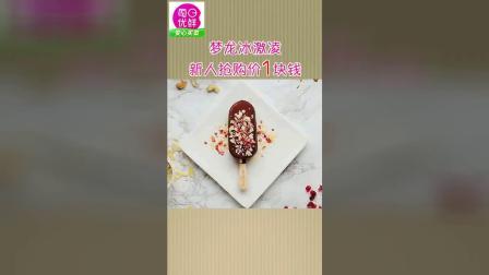 喜欢吃冰淇淋的不要错过,梦龙冰淇淋1块钱新人秒杀!太便宜了