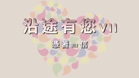 動感教菁-20200724-預告