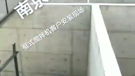 南京兰江,框式搅拌机安装现场