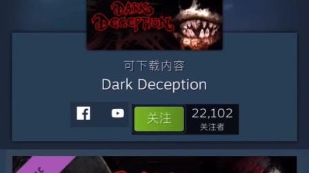 【黑暗欺骗】7月16号发布???啥子哦?!