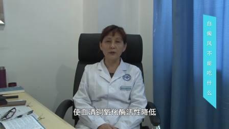 长春白癜风官方网站-长春华山皮肤病医院-白癜风不能吃什么