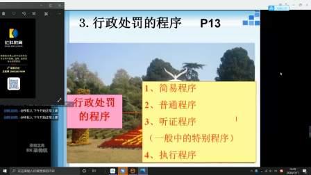江苏省南京市2020年7月17日第一批次安全管理基础C2培训下午场