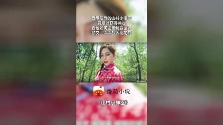 热门乡村文【山村小神医】,在线免费阅读全本!!