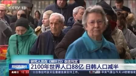 研究人员在《柳叶刀》杂志刊文:2100年世界人口88亿 日韩人口减半
