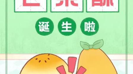 今天有新的芒果酥酥啦!好开心哦
