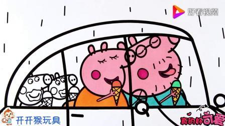 太棒了!小猪佩奇一家怎么满嘴都是冰淇淋?学色彩英语儿童玩具