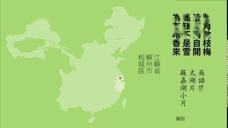 《梅花》汉语方言、少数民族语言、域外方音、中古汉语、老国音