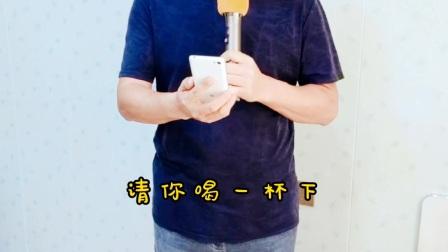 一首《下马酒之歌》深圳宝安2020.7.22