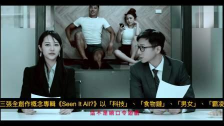 张三李四Chang&Lee 【Seen It All】Music Video 7.24  正式上线