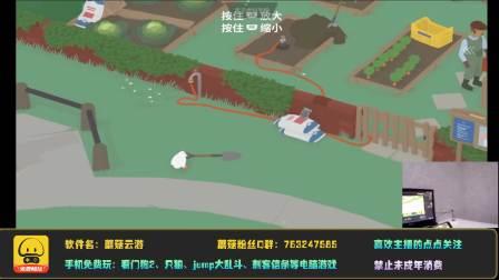 云游戏蘑菇云游,手机免费玩电脑游戏:直播《捣蛋鹅》