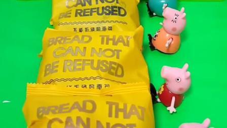 佩奇一家都坐好,一人一个面包,乔治饿了就先吃了
