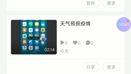 vivox 9手机上传视频