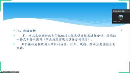 2020.07.24辽宁省职业病危害现状线上培训