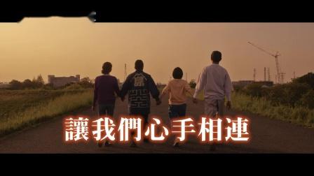 Family Bond (2020)【太陽之家】台灣預告