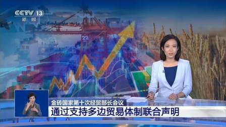 金砖国家第十次经贸部长会议 通过支持多边贸易体制联合声明