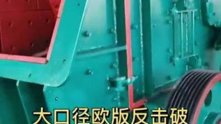 大型反击式破碎机 1214石子石料生产线 反击破碎机厂家 石料线二破设备 矿山石料反击破制砂机