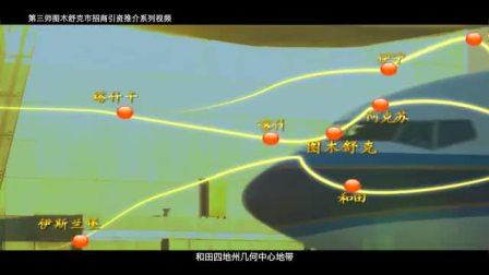 戈壁明珠,第三师图木舒克市招商引资推介系列视频