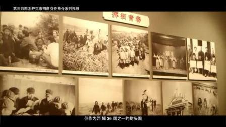 盛世唐城,军垦新城,第三师图木舒克市招商引资推介系列