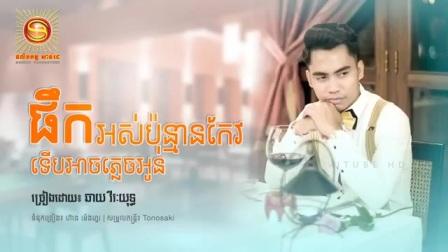 柬埔寨当红歌手Chhay Virakyuth 翻唱越南著名慈善青年歌唱家胡光孝原创歌曲《改变》Đổi Thay Hồ Quang Hiếu