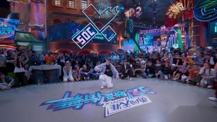 这就是街舞第三季:队长battle-王一博猛兽出击,大秀狂舞派斗舞技