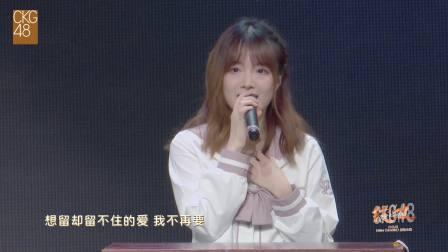 【CKG48】《Miss Camellia 绽放》拉票公演(20200725)