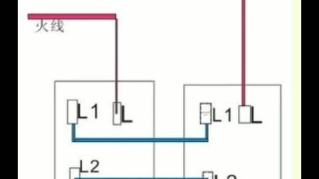 这是双连开关接线图