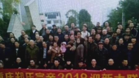 郑氏家族代表团队