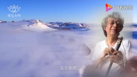 萨黑管《我爱你塞北的雪》原奏者金驼子